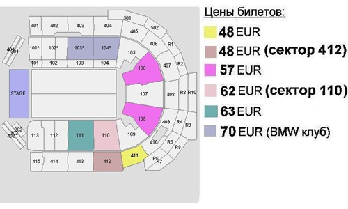 Билет на концерт рамштайн цена билеты театры ростов